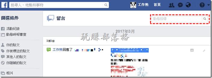 Facebook活動紀錄03