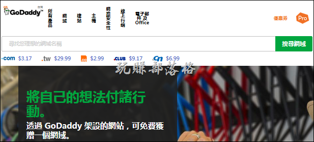 Godaddy網域中文版續約付款如何由台幣轉為美金