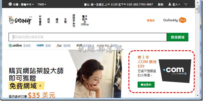 GoDaddy便宜的網域註冊網站推中文版囉!