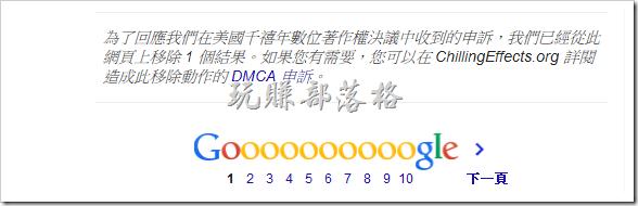把Google的搜尋畫面往下拉到頁底的地方,可以看到一段文字「為了回應我們在美國千禧年數位著作權決議中收到的申訴,我們已經從此網頁上移除 1 個結果。如果您有需要,您可以在 ChillingEffects.org 詳閱造成此移除動作的 DMCA 申訴。 」