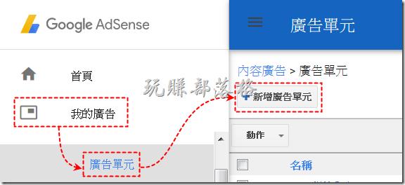 Google_AdSense原生廣告01