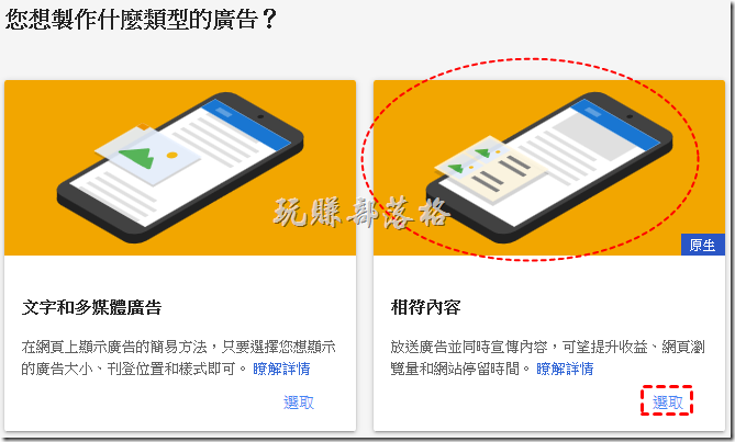 Google_AdSense原生廣告02