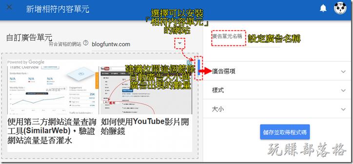 Google_AdSense原生廣告03