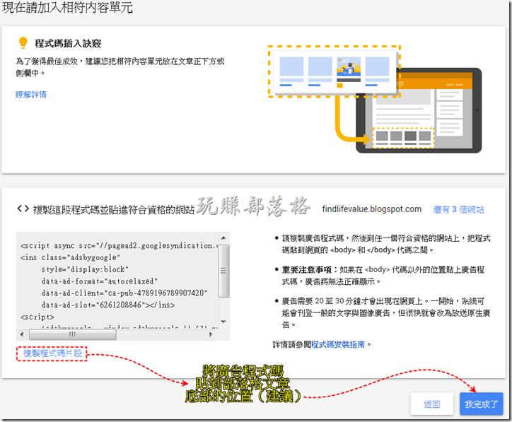 Google_AdSense原生廣告05