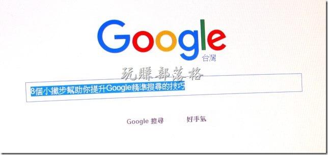 8個小撇步幫助你提昇Google精準搜尋的技巧