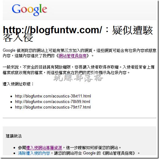 網站疑似遭駭客入侵Google_hacker