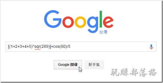 你所不知道的6個隱藏版Google搜尋的特殊應用技巧