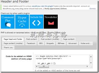 [外掛]Header and Footer: 驗證碼、統計追蹤碼專用的WordPress外掛