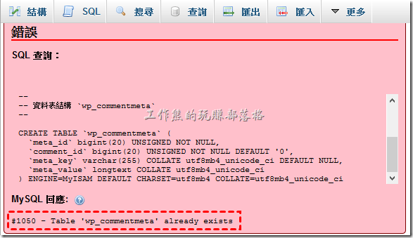 MySQL回應:#1050 - Table 'wp_commentmeta' already exists錯誤該怎麼辦?