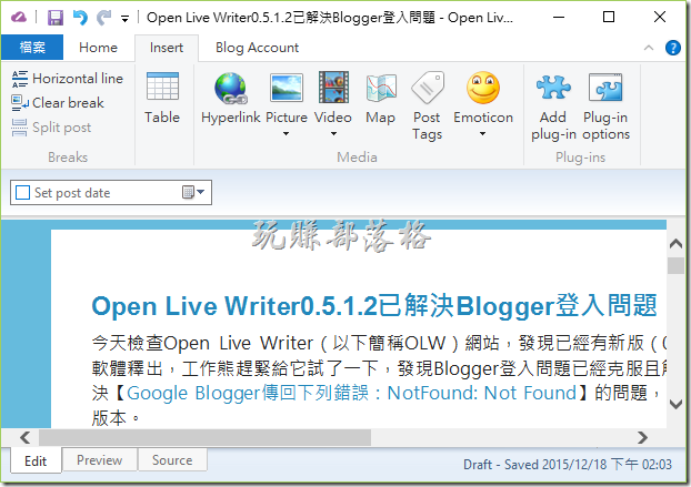 Open Live Writer版本0.5.1.2已解決Blogger登入NotFound錯誤問題