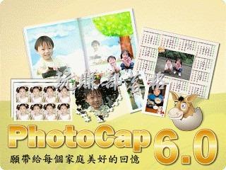 [免費]PhotoCap修圖軟體,部落格圖片後製的好幫手