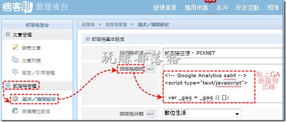 Pixnet貼上GA追蹤程式碼