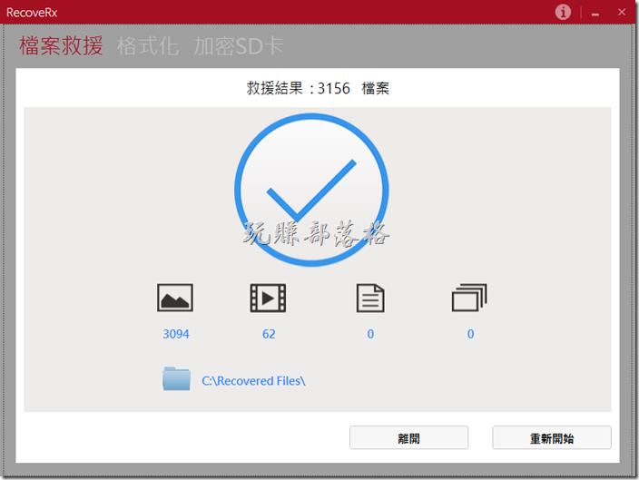 [免費軟體] RecoveRx 可以搶救USB隨身碟、SD記憶卡內的照片與影片