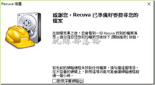 [免費軟體] Secuva 功能強大的USB、SD記憶卡、磁碟檔案救援軟體