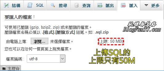 原來虛擬主機的SQL資料庫上傳有50M的限制,超過上限怎麼辦呢?