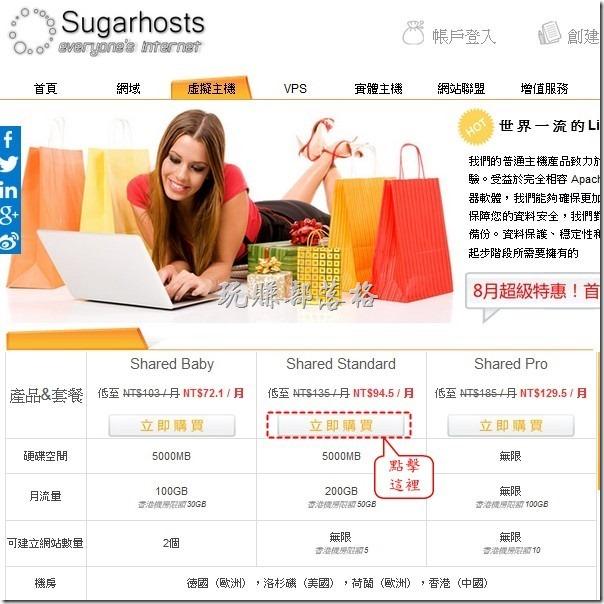 申請Sugarhosts(糖果主機)的套餐選擇