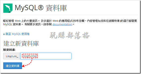 Sugarhosts匯入資料庫。輸入一個新的資料庫名稱。輸入後按【建立數據庫】按鈕。
