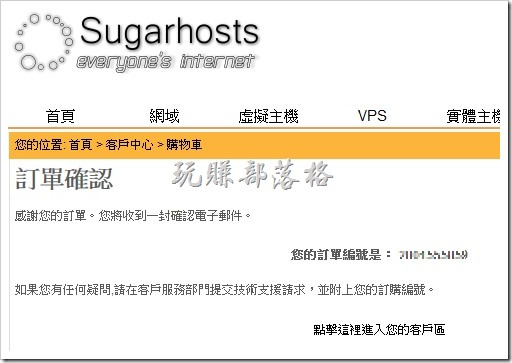 Sugarhosts22