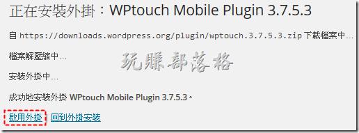 WPTouch02