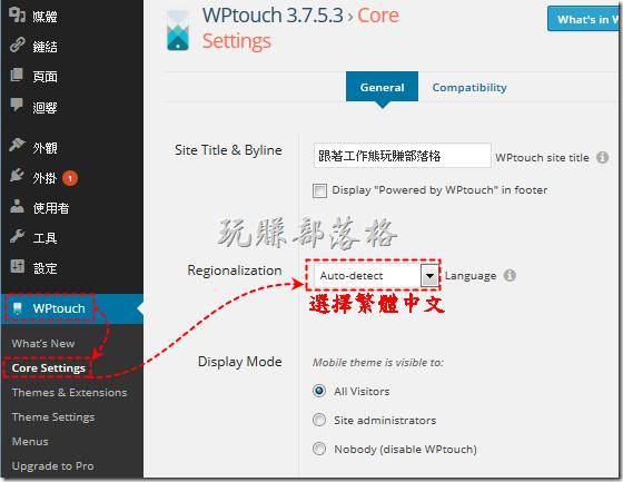 步驟2、設定WPtouch為中文版