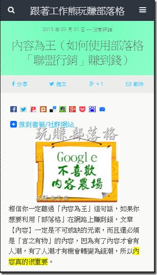 使用WPTouch外掛,單篇文章顯示手機版畫面。