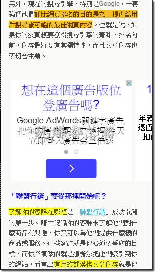 使用WPTouch外掛,單篇文章顯示手機版畫面,連AdSense廣告也可以顯示。