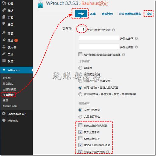 步驟4、進階設定WPtouch安裝自己的追蹤碼。