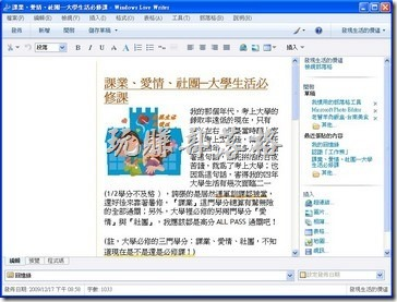 Windows_Live_Writer_Demo013