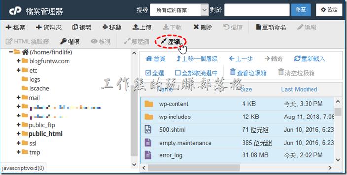WordPress_File_Compress