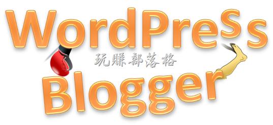 WordPress自架站與Blogger各有何優缺點?