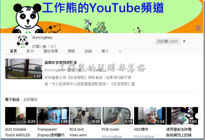 如何設定自己的YouTube個人頻道首頁版面?