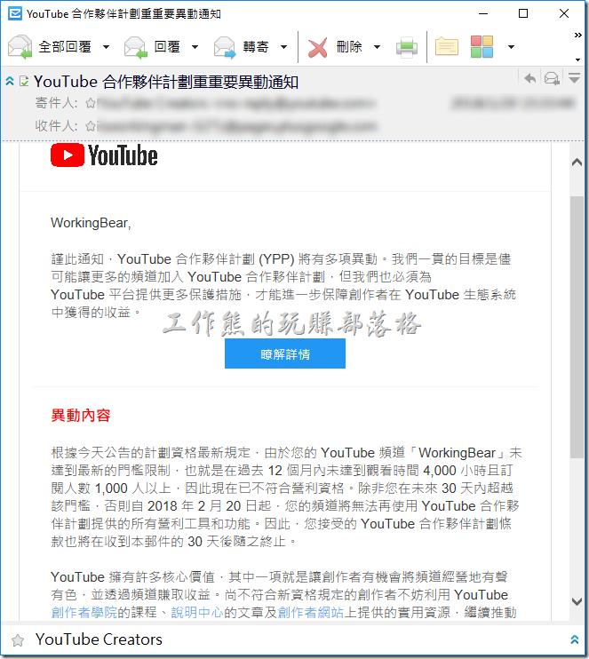 YouTube 合作夥伴計劃重重要異動通知