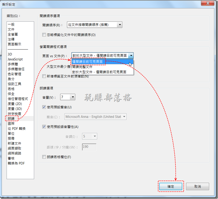 解決煩人的Adobe Reader與Acrabt打開pdf出現文件正在準備以供閱讀中