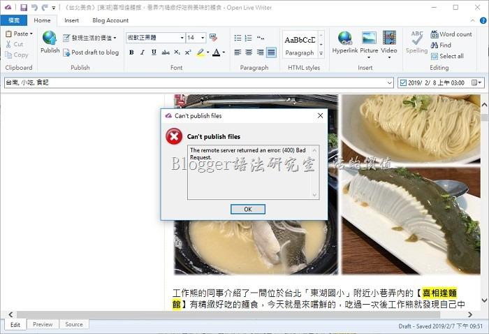 [問題解決]Open Live Writer(OLW)發文至Blogger顯示error:(400)及(404)