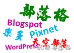 部落格blog