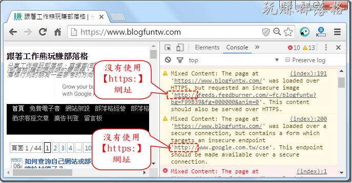 使用Chrome瀏覽器幫HTTPS網址除錯