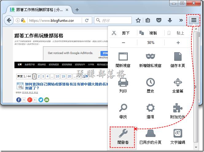 使用Firefox瀏覽器瀏覽器幫HTTPS網址除錯