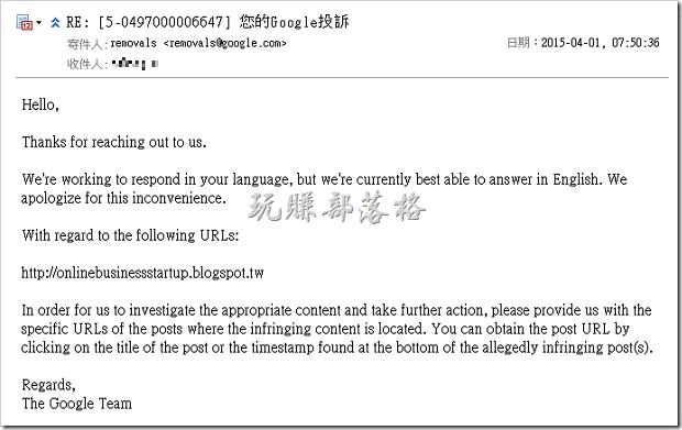 google檢舉。幾天之後收到這封由Google寄來的信件,這表示工作熊第一次檢舉被退件了,希望我可以說明是那個網頁盜用我的圖文,原來【侵權內容的所在位置】必須標明清楚是那個網頁盜用我的圖文