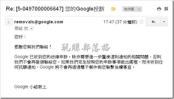 google檢舉。你所填寫的電子郵件信箱會收到一封來自Google的信件,說明Google已經收到法律申述。