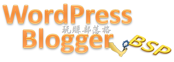 搬離了原來的 BSP平台後,你該使用WordPress自架網站還是移民到Google的Blogger平台呢?