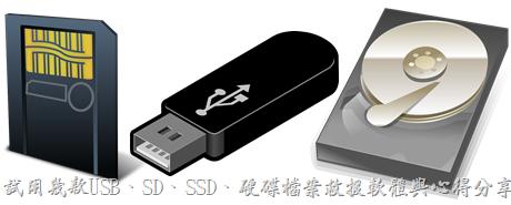 試用幾款USB、SD、SSD、硬碟檔案救援軟體與心得分享