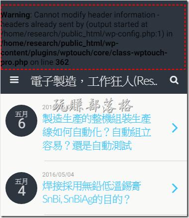UTF-8的BOM檔頭格式造成WordPress的PHP執行錯誤